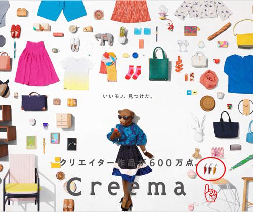 Creema2019cm_500.jpg