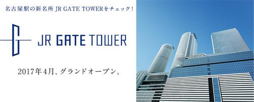 JRgatetower.jpg