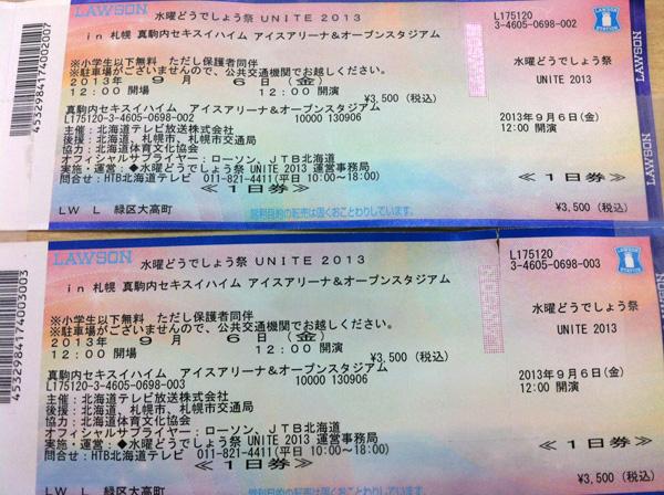 doudesyou_ticket.jpg