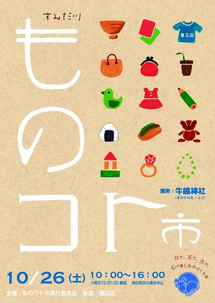 monokoto2013a_420.jpg