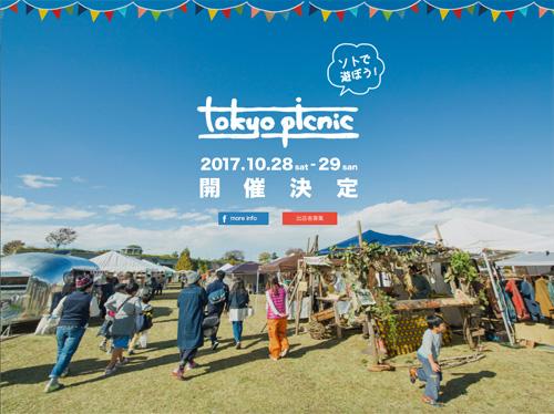 tokyopicnic2017_500.jpg